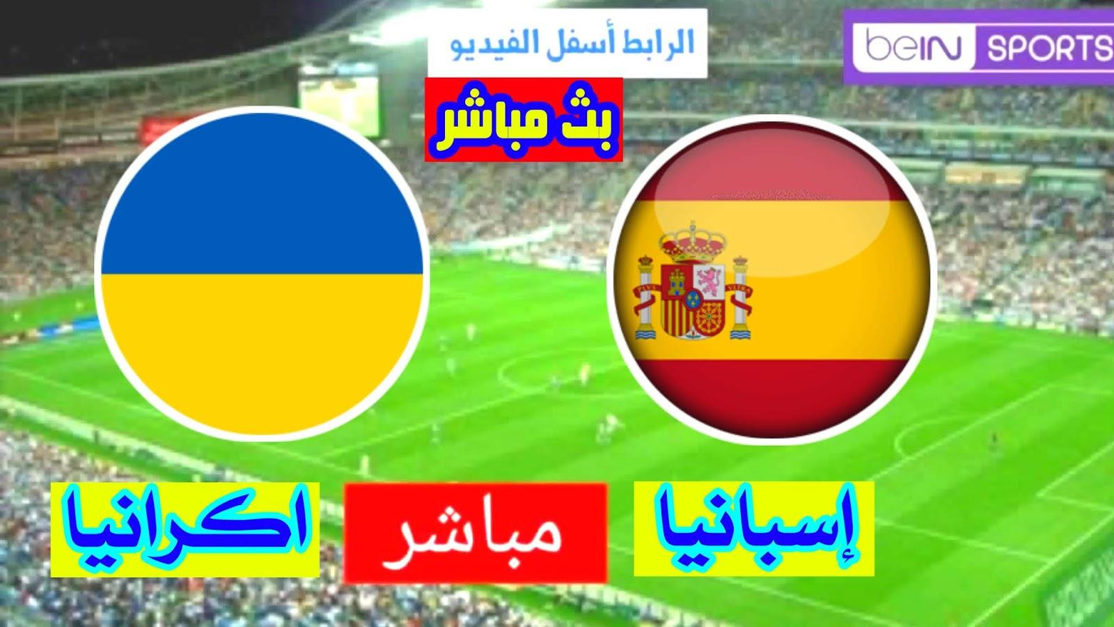 مشاهدة مباراة اسبانيا واوكرانيا بث مباشر اليوم لايف كورة ستار 13-10-2020 في دوري الأمم الأوروبية