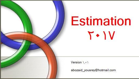 برنامج Estimation 2017 لحصر التشطيبات الداخلية للمنشأت و كذلك حصر كميات المبانى