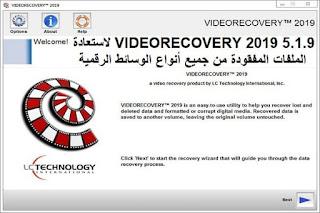 VIDEORECOVERY 2019 5.1.9 لاستعادة الملفات المفقودة من جميع أنواع الوسائط الرقمية