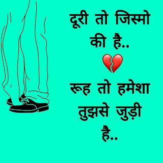 two line shayari, felling shayari, shayari of the day, love shayari, broken shayari, ghazal for beautiful girls, love quotes in hindi, thoughts for beautiful girls, dil se shayari