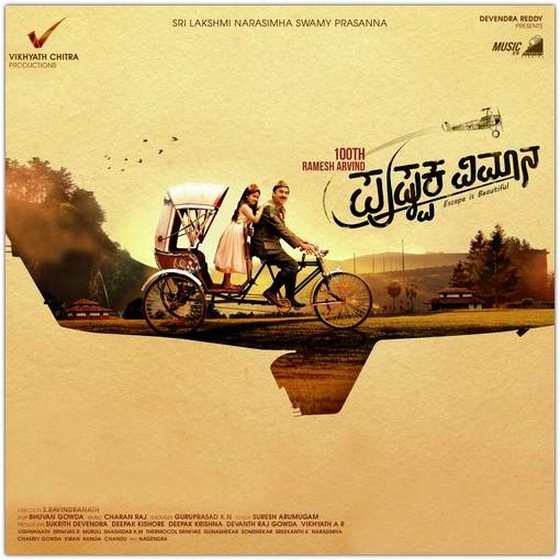 Kannada Mp3 Songs: Pushpaka Vimana (2016) Kannada Movie