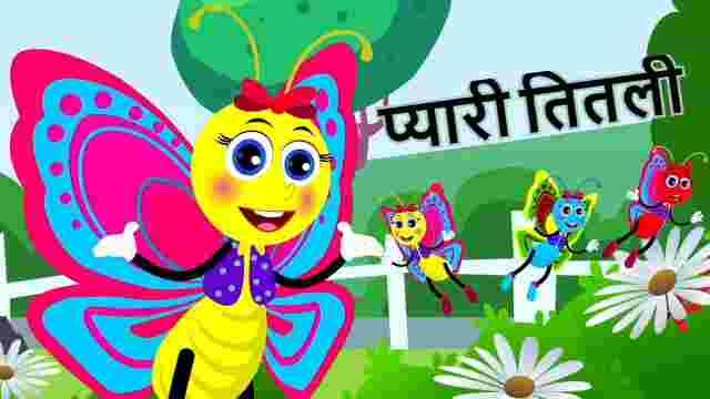 प्यारी तितली - Pyaaree titalee | Hindi poems - Hindi poem for kids
