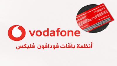 باقات فودافون مكالمات الشهرية , أكواد باقات فودافون فليكس