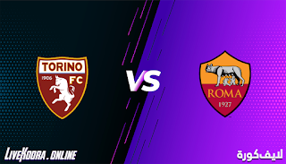 مشاهدة مباراة روما وتورينو المباراة كاملة بتاريخ 17-12-2020 الدوري الايطالي
