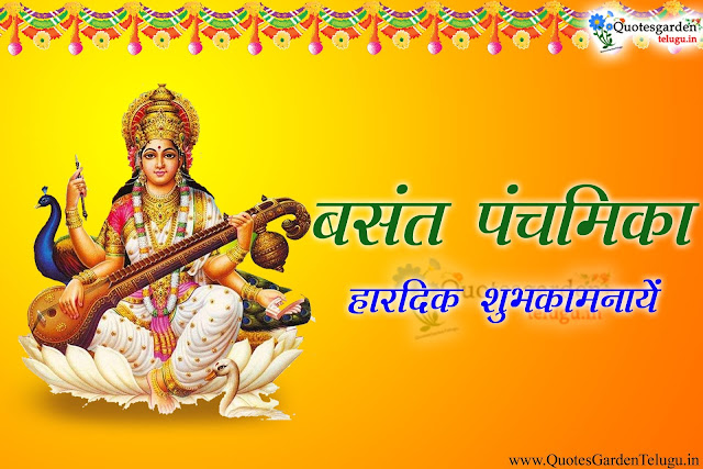 Basanth Panchami greetings wishes messages in hindi
