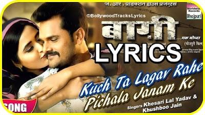 Kuch-Ta-Lagav-Rahe-Pichala-Janam-Ke-Khesari-Lal-Yadav