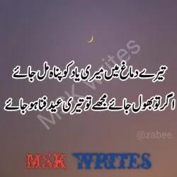 Eid Poetry In Urdu 2 Lines