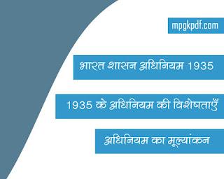 1935 का भारतीय सरकार/शासन अधिनियम