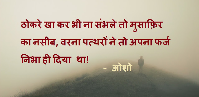 Osho Anmol Vachan in Hindi