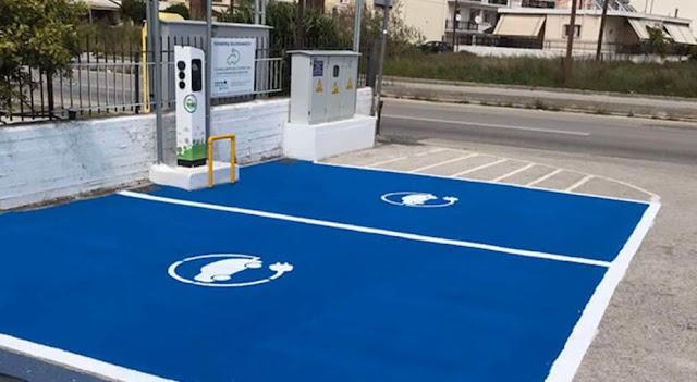 Στο Ναύπλιο λειτουργεί δημόσια υποδομή φόρτισης ηλεκτρικών αυτοκινήτων