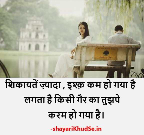 shikayat shayari images collection, shikayat shayari images