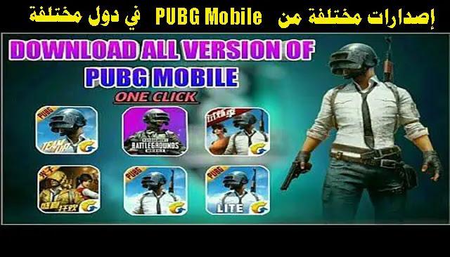إصدارات مختلفة من PUBG Mobile في دول مختلفة تحميل جميع إصدارات من PUBG Mobile في العالم