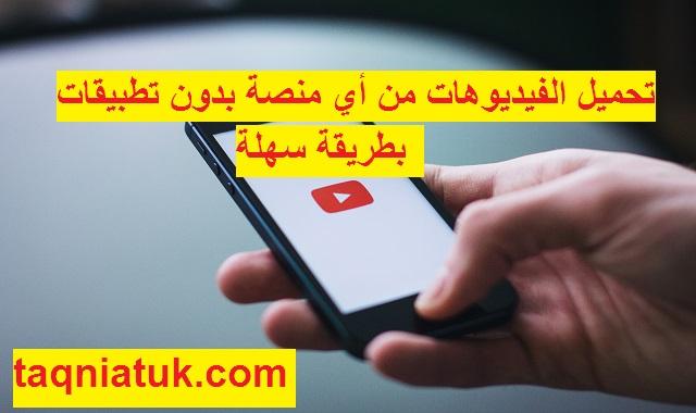 تحميل الفيديوهات من أي منصة بدون تطبيقات بطريقة سهلة
