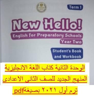 الوحدة الثانية كتاب اللغة الانجليزية المنهج الجديد للصف الثانى الاعدادى ترم أول 2021 بصيغة pdf