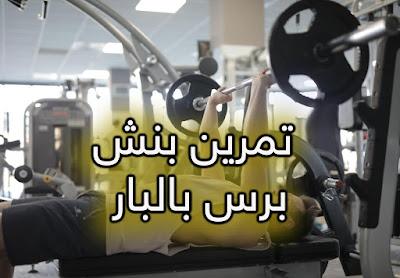 تمرين بنش برس بالبار حركة  تهدف لتقوية عضلات الصدر