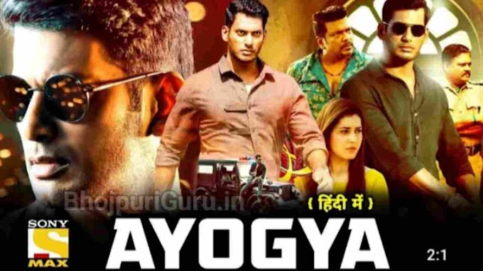 Ayogya 2021 Hindi Dubbed Full Movie Confirm Update | Vishal, Rashi Khanna - Bhojpuri Guru