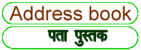 Address book meaning in HINDI
