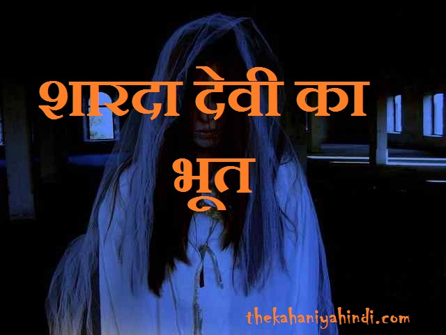 Best 3 Real and True Ghost Stories in Hindi ~ thekahaniyahindi