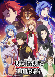 الحلقة 1 من انمي Genjitsu Shugi Yuusha no Oukoku Saikenki مترجم