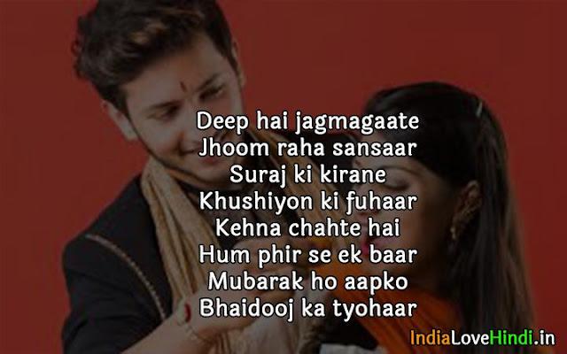 happy bhai dooj gif images
