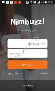 تسجيل الدخول الي برنامج نمبز nimbuzz login