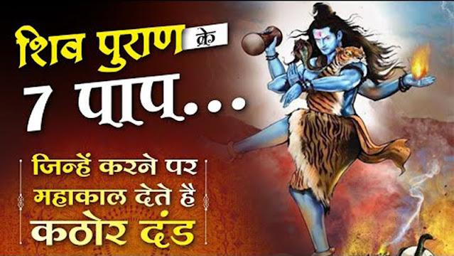 शिवपुराण: ऐसे पाप जिन्हे कभी क्षमा नहीं करते महादेव, भूल से भी ना करे