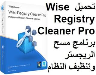 تحميل Wise Registry Cleaner 10-1-4 Pro مجانا برنامج مسح الريجستر وتنظيف النظام