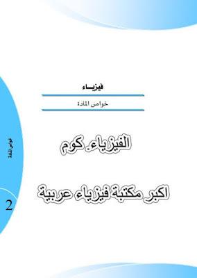 تحميل كتاب فيزياء خواص المادة لطلاب الثانوية pdf برابط مباشر