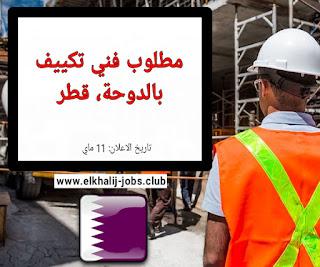 وظائف قطر - مطلوب فني تكييف بالدوحة براتب محترم