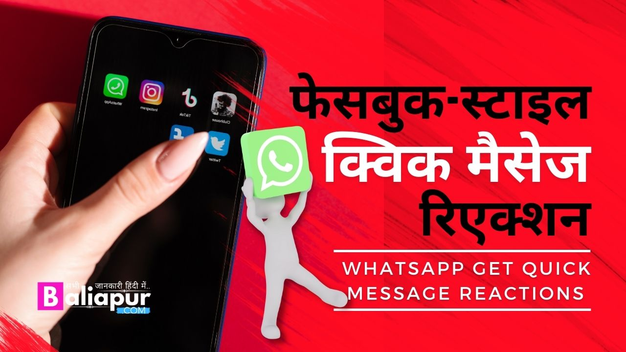 क्या व्हाट्सएप को मिलेगा फेसबुक-स्टाइल क्विक मैसेज रिएक्शन ?