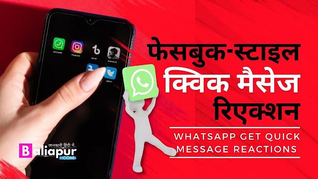 WhatsApp Get Quick Message Reactions