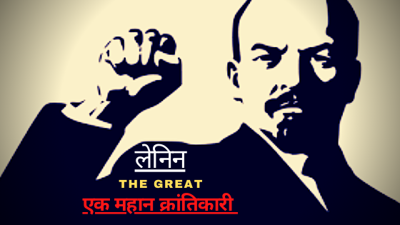 lenin in hindi,biography of lenin in hindi