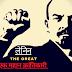 Lenin In Hindi( लेनिन जीवन परिचय )