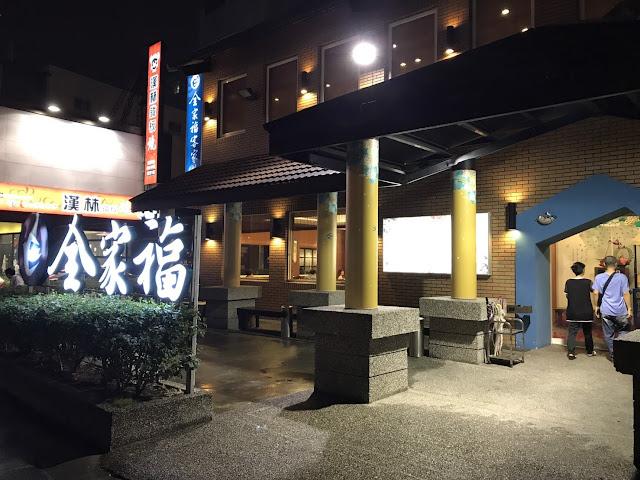 竹北全家福客家菜館