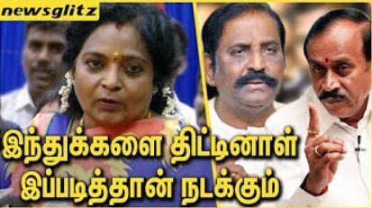 Tamilisai Soundararajan Latest Speech | BJP