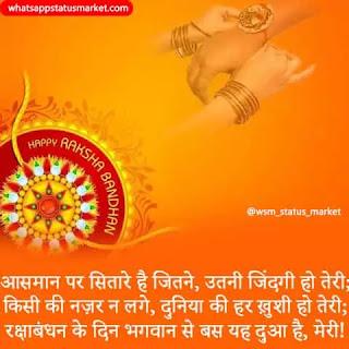 raksha bandhan wishes images 2020