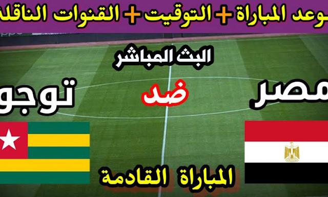 مباراة مصر Vs توجو تصفيات أمم إفريقيا اليوم السبت 14/11/2020 بتعليق على محمد على