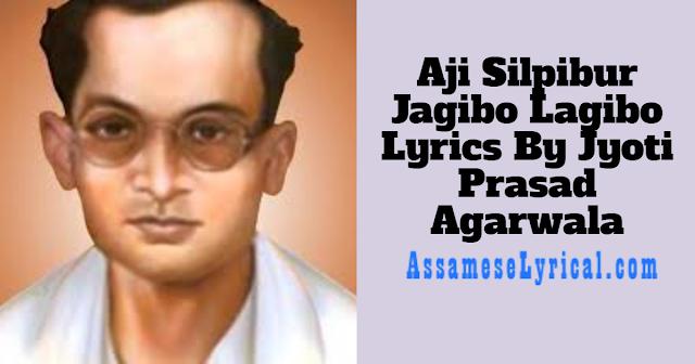 Aji Silpibur Jagibo Lagibo Lyrics