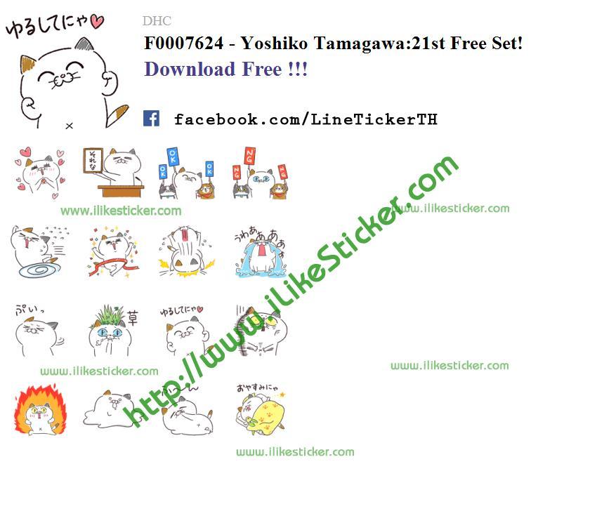 Yoshiko Tamagawa:21st Free Set!