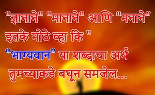 marathi suvichar list