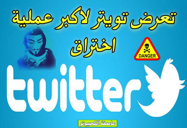 اختراق حسابات تويتر