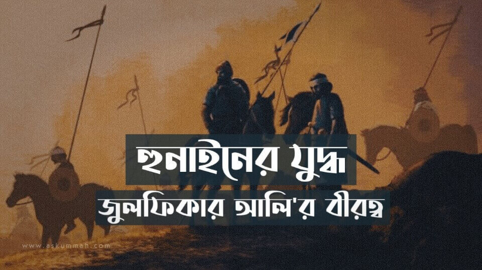হুনাইনের যুদ্ধ Battle of Hunayn