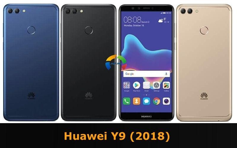 صور هواوي يو 9 الجديد 2018
