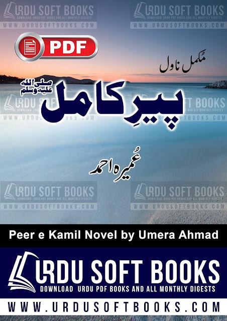 Pir-e-Kamil Novel by Umera Ahmed