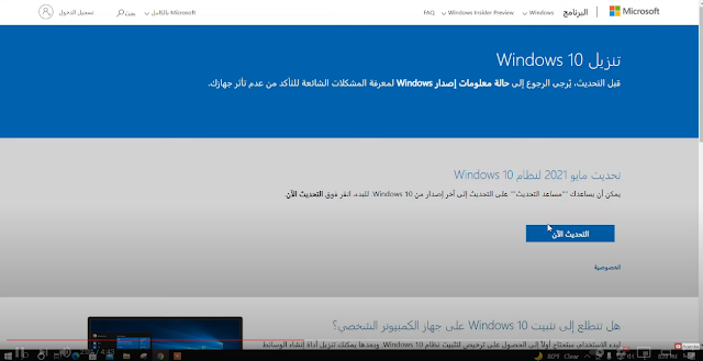 النسخة المنتظرة Windows 10 21H1 رابط مباشر التحديث الجديد 19.05.2021
