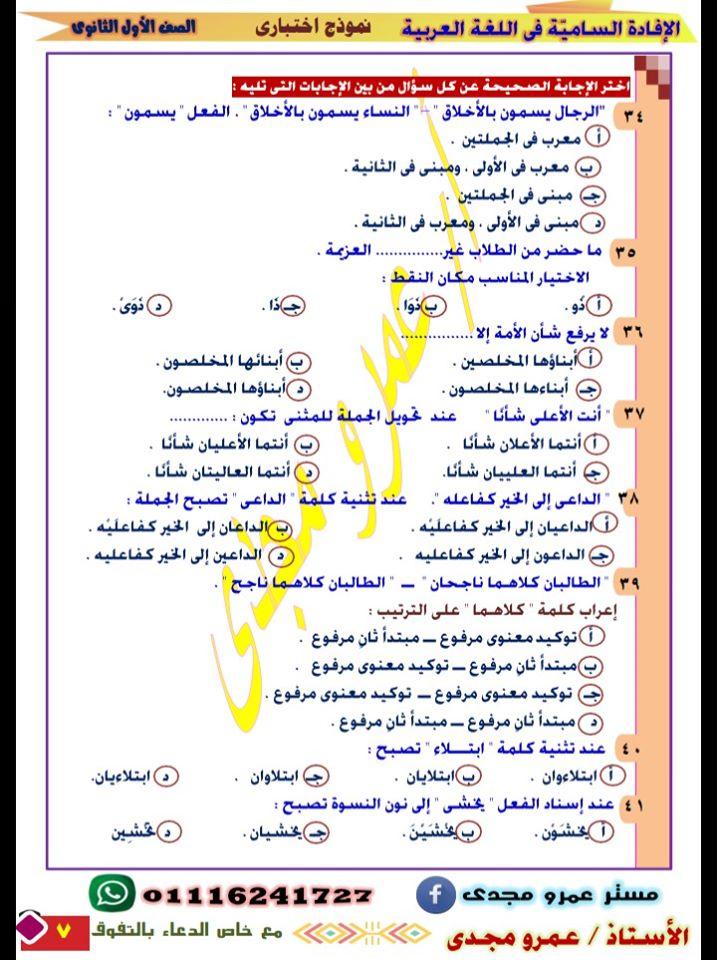 نموذج اختبار شهر مارس في اللغة العربية للصف الاول الثانوي 7