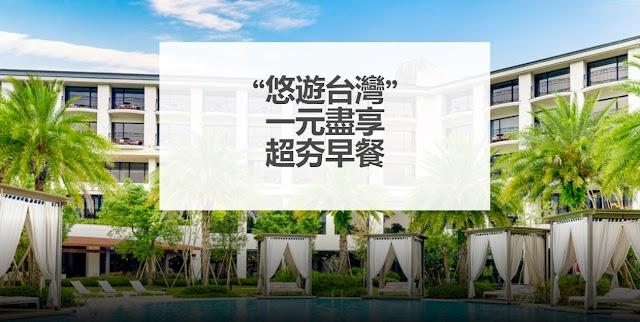 Marriott萬豪台灣部分酒店加一元得雙早,或賺取額外高達3,000獎勵積分(11/15前有效)