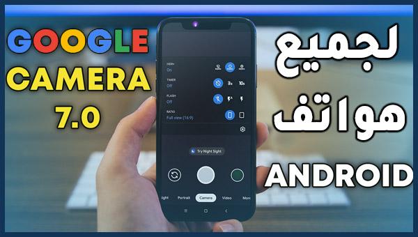 تحميل تطبيق Google Camera 7.0 الخاصة ب Pixel 4 لجميع هواتف الأندرويد
