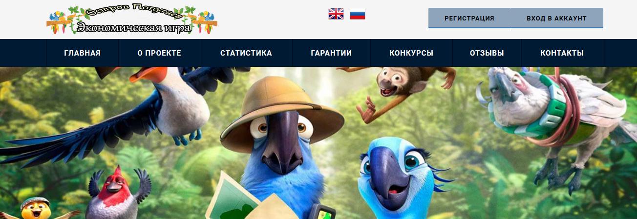 Ostrov-Popugaev.ru - Отзывы, развод, мошенники, сайт платит деньги?