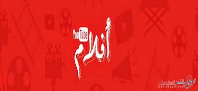 شاهد الأفلام العربية عبر القناة الجديدة على اليوتيوب